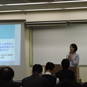 兵庫県尼崎支部さま「企業の人材育成に社会保険労務士がどう関わるか」