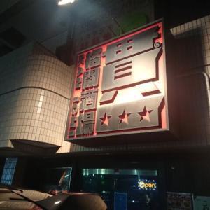 肉&チーズバル 格闘酒場 貫一@水戸市(FINAL)