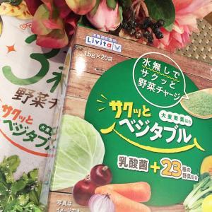 【健康】サクッと手軽に野菜チャージ!サクッとベジタブル☆かいわれ大根☆