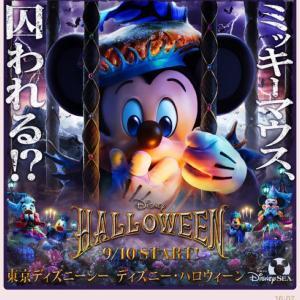 """【ディズニー】""""全部パケ買いしたくなる秋のお菓子。"""""""