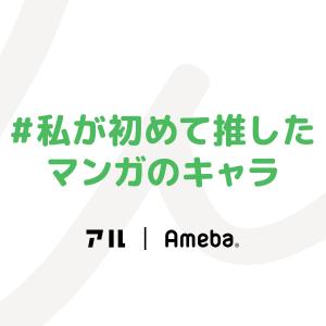 【オススメ!】私が初めて推したマンガのキャラ☆第2弾☆