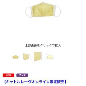 【宝塚】オンライン限定月組マスク☆チャレンジした結果☆肉の日☆