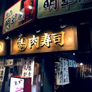 【北千住グルメ】女子会には肉!!なので肉寿司行って来ました☆夏バテ気味の日に食べたいものは?☆