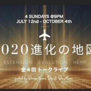 """お知らせ """"【全4回】2020進化の地図トークライブ開催"""""""