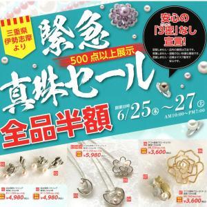 「緊急真珠セール開催致します!」(日吉店・横須賀店)