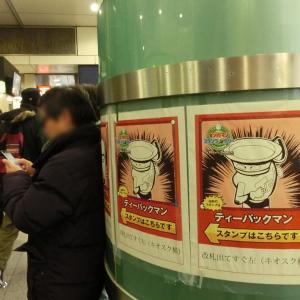 その21・肉・2×9・Stamp rally 2nd match─JR高円寺駅にて(H31.02)