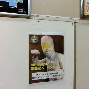 その22・肉・2×9・Stamp rally 2nd match─JR阿佐ケ谷駅にて(H31.02)