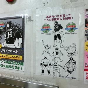 その23・肉・2×9・Stamp rally 2nd match─JR荻窪駅にて(H31.02)