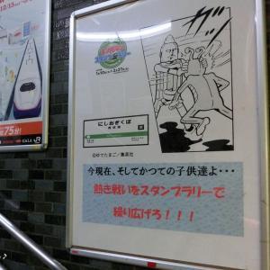 その24・肉・2×9・Stamp rally 2nd match─JR西荻窪駅にて(H31.02)