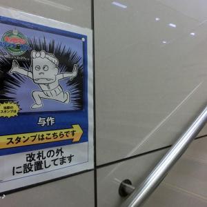その29・肉・2×9・Stamp rally 2nd match─JR新日本橋駅にて(H31.02)