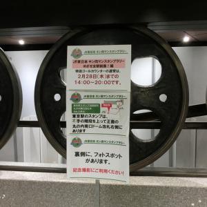 その30・肉・2×9・Stamp rally 2nd match─茅乃舎 東京駅店。