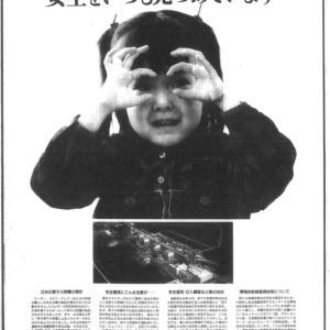 福島復興推進企業連絡協議会(仮称)とは何か?