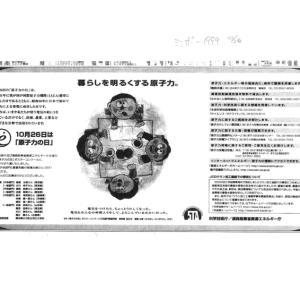 福島県知事選挙と過去を知ること