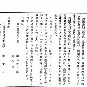 日本国と大韓民国との間の基本関係に関する条約(1965)全文引用