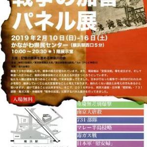 日本は戦争加害者と歓喜するプロ市民~