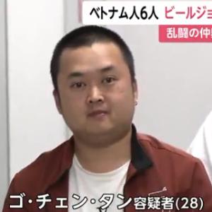 ベトナム人6人 ビールジョッキで暴行か 乱闘の仲裁で男性重傷(東京)