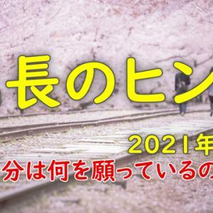 【開運九星気学】2021年5月の宿命別運勢と開運ポイント あくまでも緩やかに。