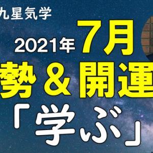 開運九星気学 2021年7月運勢 何が起きたとしても、それは、学びなのです。