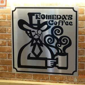 【独眼竜】金沢小立野散策(コメダ珈琲店 金沢大学附属病院店)