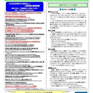 叱れないを克服~newsletter 2020年10月号~人事コンサルタント鷹取presents