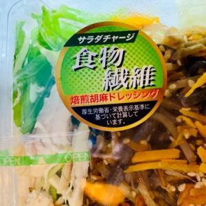 スーパーマーケット成城石井で買った♪サラダ(*´∇`)ノ