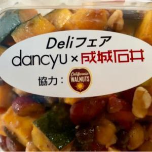 スーパーマーケット成城石井の♪Deliサラダ(*´艸`)