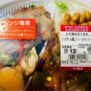 スーパーマーケット成城石井の♪お弁当(*´艸`)