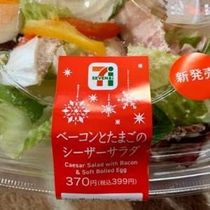 セブンで買った♪サラダ(*´艸`)