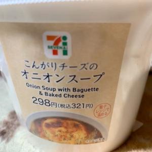 セブンで買った♪オニオンスープ(*´∇`)ノ
