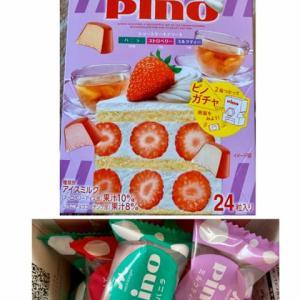 スーパーマーケットで買った♪pinoアイス(^_−)−☆