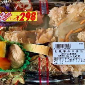 お昼ご飯は♪スーパーのお弁当o(*^▽^*)o