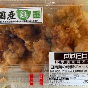 スーパーマーケット成城石井で買った♪唐揚げ(*^^*ゞ