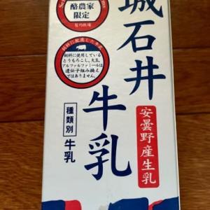 スーパーマーケット成城石井の♪牛乳(pq・v・)+°