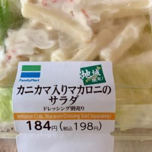 ファミマで買った♪サラダ(*´∇`)ノ