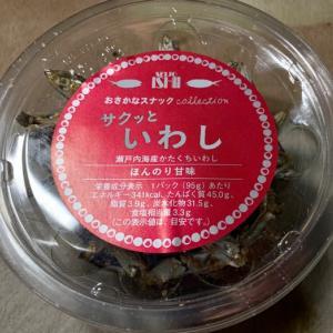 スーパーマーケット成城石井で買った♪お魚スナック(*´∇`)ノ