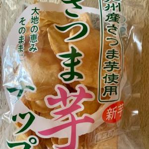 スーパーで買った♪さつま芋チップ(^_−)−☆