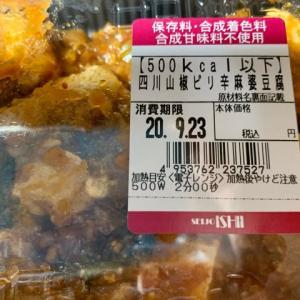 スーパーマーケット成城石井の♪麻婆豆腐(*´∇`)ノ