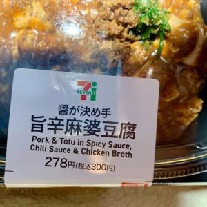 セブンで買ったょ麻婆豆腐(^_−)−☆