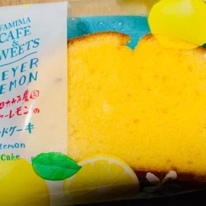 ファミマで買った♪パウンドケーキ(*´艸`)