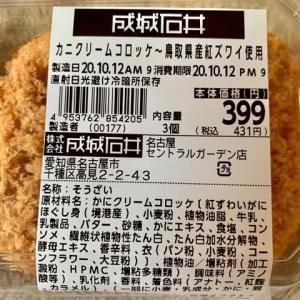 スーパーマーケット成城石井の♪クリームコロッケ*\(^o^)/*