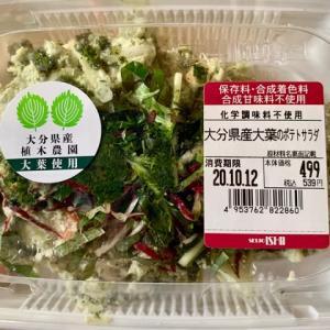 スーパーマーケット成城石井で買った♪サラダ(^_−)−☆