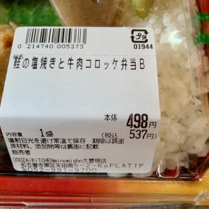 ミュープラット大曽根で買った♪お弁当(*^^*ゞ