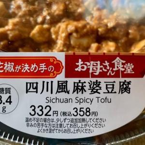 ファミで買った♪麻婆豆腐(*´艸`)