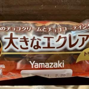 スーパーで買った♪大きなエクレア(*´艸`)
