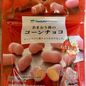 ファミマで買った♪コーンチョコ*\(^o^)/*