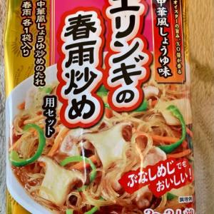 スーパーで買った♪春雨炒めo(*^▽^*)o