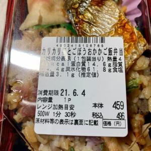 成城石井の♪1食当たり500kcal以下のお弁当(*´∇`)ノ