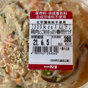 成城石井でお買い物♪春雨サラダ(*^^*ゞ
