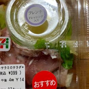 セブンの♪おすすめサラダ(*^^)v