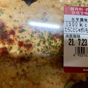 成城石井で買った♪ポテトサラダ(*^^)v